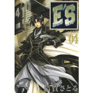 E'S (4) 電子書籍版 / 結賀さとる|ebookjapan