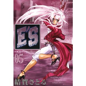 E'S (5) 電子書籍版 / 結賀さとる|ebookjapan