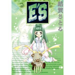 E'S (9) 電子書籍版 / 結賀さとる|ebookjapan
