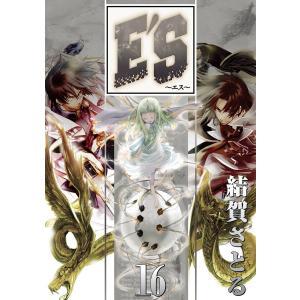 E'S (16) 電子書籍版 / 結賀さとる|ebookjapan