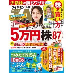 ダイヤモンドZAi 2020年4月号 電子書籍版 / ダイヤモンドZAi編集部