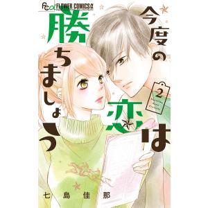 今度の恋は勝ちましょう (2) 電子書籍版 / 七島佳那|ebookjapan