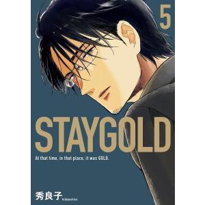 STAYGOLD (5)【電子限定特典付】 電子書籍版 / 秀良子|ebookjapan