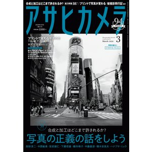 アサヒカメラ 2020年3月号 電子書籍版 / アサヒカメラ編集部