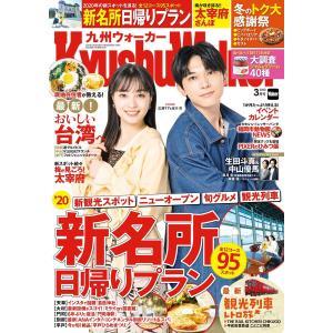 KyushuWalker九州ウォーカー2020年3月号 電子書籍版 / 編:KyushuWalker...