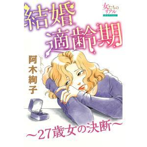 【初回50%OFFクーポン】結婚適齢期〜27歳女の決断〜 電子書籍版 / 阿木絢子|ebookjapan