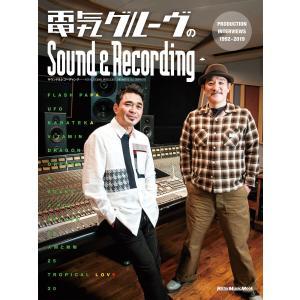 電気グルーヴのSound & Recording 〜PRODUCTION INTERVIEWS 19...