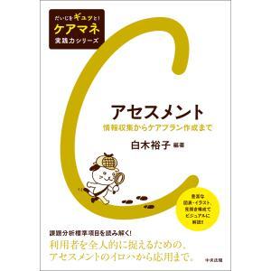 アセスメント ―情報収集からケアプラン作成まで 電子書籍版 / 編著:白木裕子|ebookjapan
