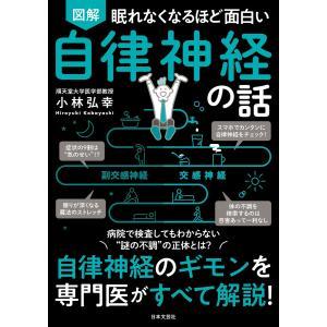 【初回50%OFFクーポン】眠れなくなるほど面白い 図解 自律神経の話 電子書籍版 / 著:小林弘幸