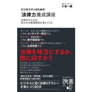【初回50%OFFクーポン】ビジネスマンのための「法律力」養成講座 電子書籍版 / 著:小宮 一慶