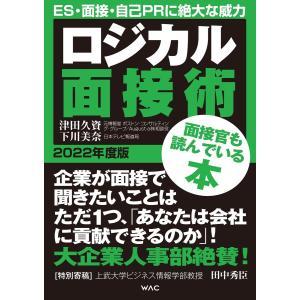 ロジカル面接術 2022年度版 電子書籍版 / 津田久資/下川美奈