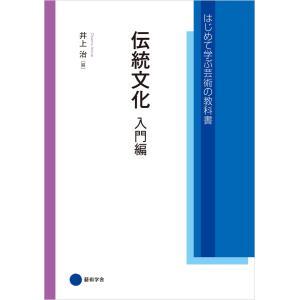 伝統文化 入門編 電子書籍版 / 井上 治|ebookjapan