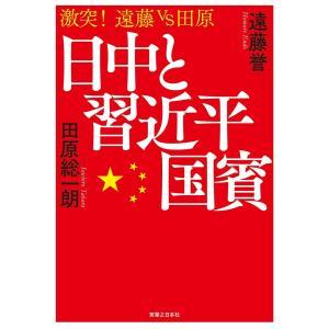 日中と習近平国賓 電子書籍版 / 遠藤誉/田原総一朗|ebookjapan