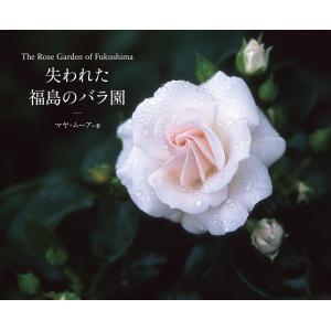 The Rose Garden of Fukushima 失われた福島のバラ園 電子書籍版 / マヤ...