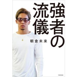 強者の流儀 電子書籍版 / 著者:朝倉未来