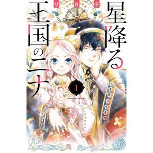 星降る王国のニナ (1) 電子書籍版 / リカチ