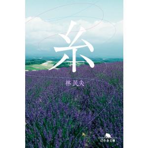 糸 電子書籍版 / 著:林民夫|ebookjapan