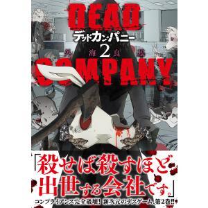 DEAD COMPANY (2) 【電子限定おまけ付き】 電子書籍版 / 外海良基
