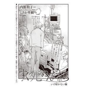 すぐ死ぬんだから 第2話 電子書籍版 / 原作:内館牧子 作画:くさか里樹|ebookjapan