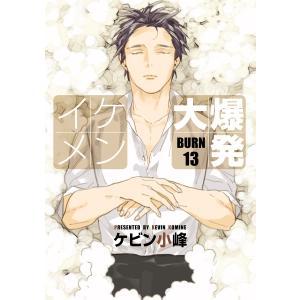 花丸漫画 イケメン大爆発 BURN13 電子書籍版 / ケビン小峰|ebookjapan