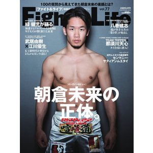 Fight&Life(ファイト&ライフ) 2020年4月号 電子書籍版 / Fight&Life(フ...