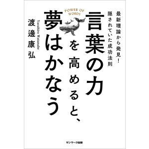 言葉の力を高めると、夢はかなう 電子書籍版 / 著:渡邊康弘|ebookjapan