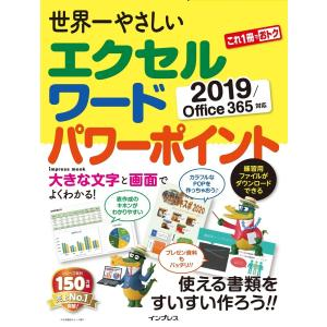 世界一やさしいエクセルワードパワーポイント2019/Office365 対応 電子書籍版 / トップ...