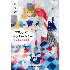アリス・ザ・ワンダーキラー〜少女探偵殺人事件〜 電子書籍版 / 早坂 吝 ebookjapan
