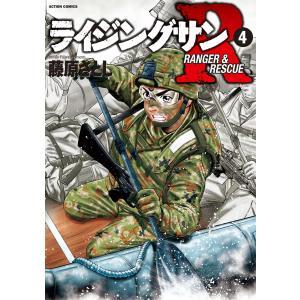 ライジングサンR (4) 電子書籍版 / 藤原さとし|ebookjapan