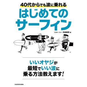 40代からでも波に乗れる はじめてのサーフィン 電子書籍版 / 著者:市東重明|ebookjapan