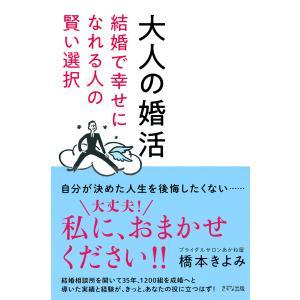 大人の婚活(きずな出版) 結婚で幸せになれる人の賢い選択 電子書籍版 / 著:橋本きよみ|ebookjapan