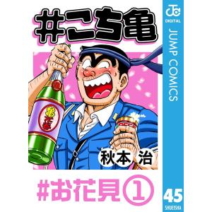 #こち亀 45 #お花見‐1 電子書籍版 / 秋本治