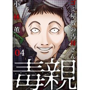 ゴミ屋敷の汚母さん (4) 電子書籍版 / 小林薫 ebookjapan