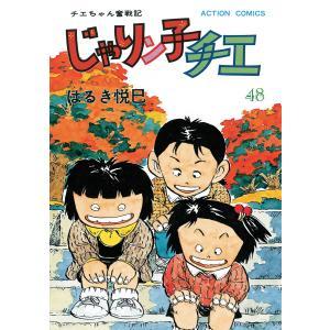 じゃりン子チエ【新訂版】 (48) 電子書籍版 / はるき悦巳|ebookjapan