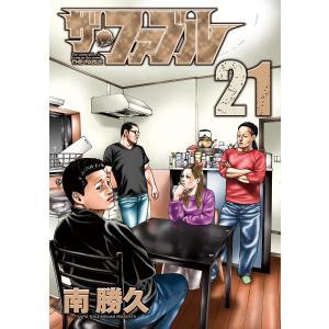 ザ・ファブル (21) 電子書籍版 / 南勝久 ebookjapan