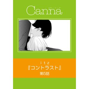 コントラスト 第5話 電子書籍版 / itz|ebookjapan