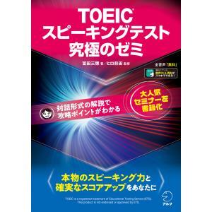 [音声DL付]TOEIC(R) スピーキングテスト究極のゼミ--本物のスピーキング力養成と確実なスコ...