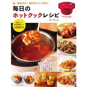 毎日のホットクック・レシピ 電子書籍版 / 著:阪下千恵|ebookjapan
