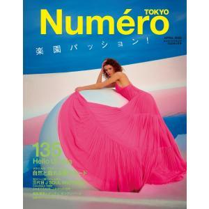 Numero TOKYO (ヌメロ・トウキョウ) 2020年4月号 電子書籍版 / Numero T...