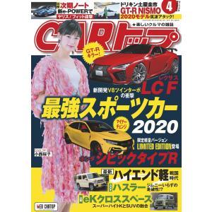 【初回50%OFFクーポン】CARトップ(カートップ) 2020年4月号 電子書籍版 / CARトップ(カートップ)編集部 ebookjapan
