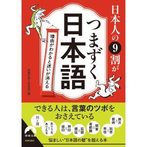 【初回50%OFFクーポン】日本人の9割がつまずく日本語 電子書籍版 / 編集:話題の達人倶楽部 ebookjapan