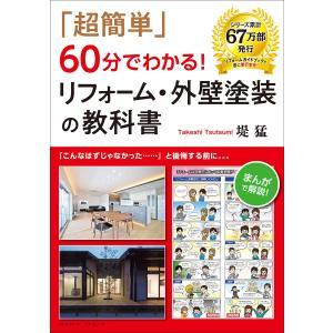「超簡単」60分でわかる!リフォーム・外壁塗装の教科書 電子書籍版 / 堤猛