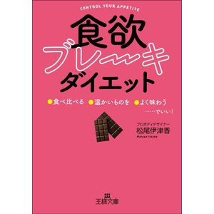 「食欲ブレーキ」ダイエット 電子書籍版 / 松尾伊津香|ebookjapan