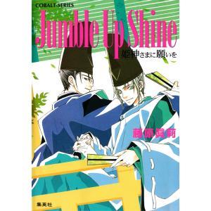 Jumble Up Shine 姫神さまに願いを 電子書籍版 / 藤原眞莉/鳴海ゆき ebookjapan