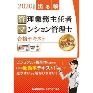 2020年版出る順管理業務主任者・マンション管理士 合格テキスト 電子書籍版