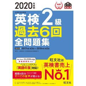 2020年度版 英検2級 過去6回全問題集(音声DL付) 電子書籍版 / 編:旺文社