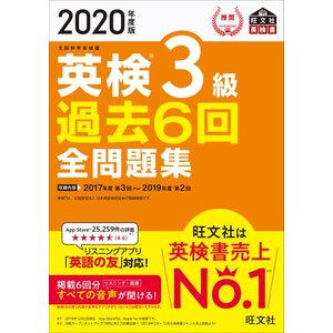 2020年度版 英検3級 過去6回全問題集(音声DL付) 電子書籍版 / 編:旺文社