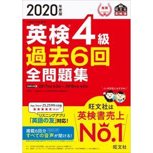 2020年度版 英検4級 過去6回全問題集(音声DL付) 電子書籍版 / 編:旺文社
