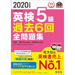 2020年度版 英検5級 過去6回全問題集(音声DL付) 電子書籍版 / 編:旺文社