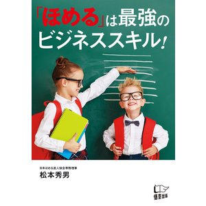 「ほめる」は最強のビジネススキル! 電子書籍版 / 著:松本秀男 ebookjapan